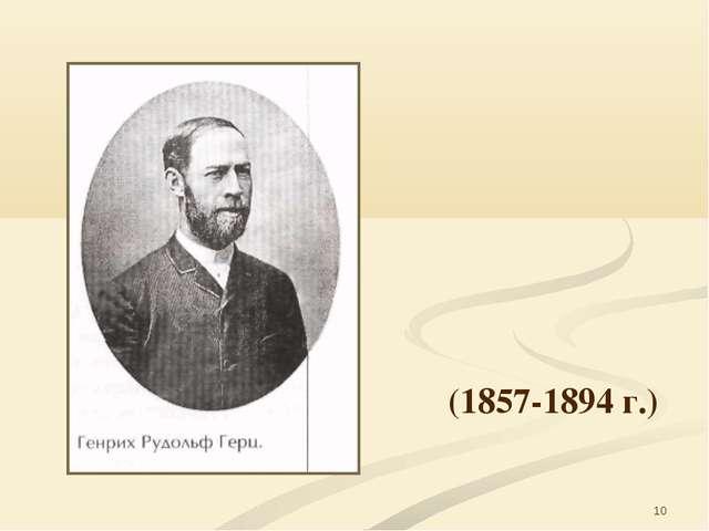 * (1857-1894 г.)