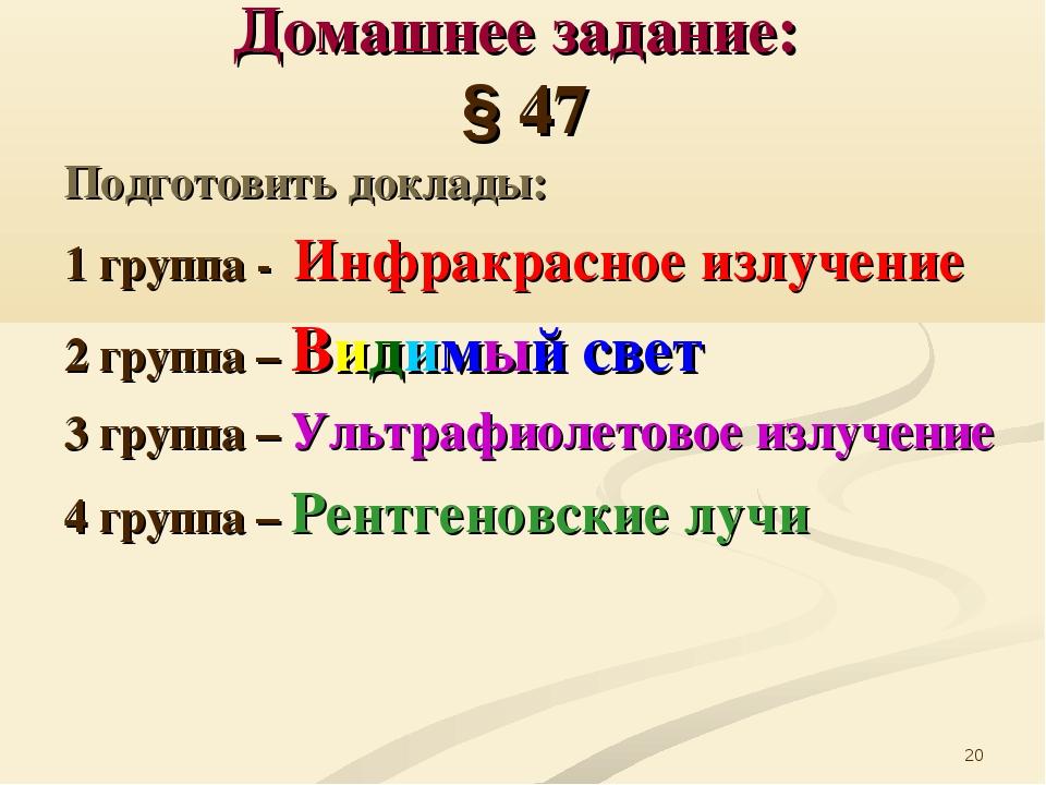 * Домашнее задание: § 47 Подготовить доклады: 1 группа - Инфракрасное излучен...