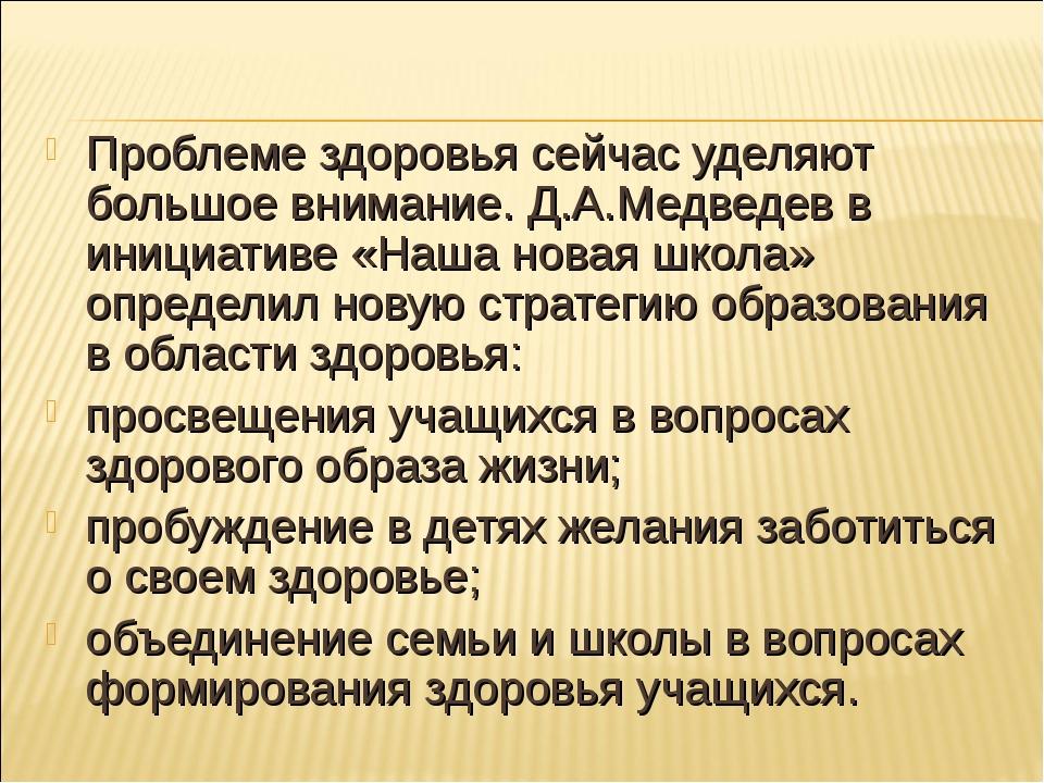 Проблеме здоровья сейчас уделяют большое внимание. Д.А.Медведев в инициативе...