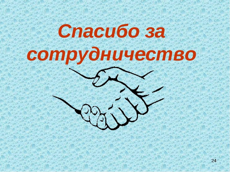Для подруги, картинки благодарим за сотрудничество