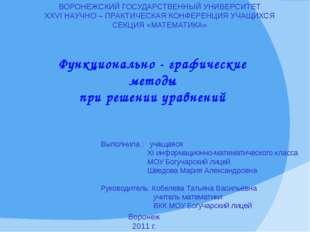 Выполнила : учащаяся XI информационно-математического класса МОУ Богучарский