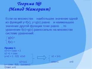 Если на множестве φ наибольшее значение одной из функций y=f(x), y=g(x) равно
