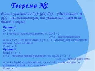 Если в уравнении f(x)=g(x) f(x) – убывающая, а g(x) – возрастающая, то уравне