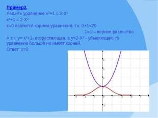 Пример3. Решить уравнение х²+1 = 2-Х² х²+1 = 2-Х² х=0 является корнем уравнен