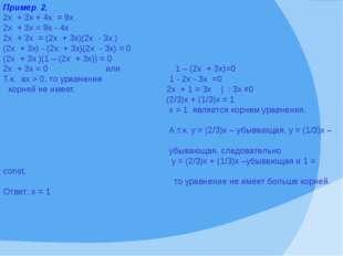 Пример 2. 2x + 3x + 4x = 9x 2x + 3x = 9x - 4x 2x + 3x = (2x + 3x)(2x - 3x ) (