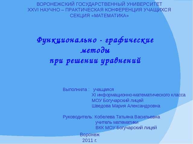 Выполнила : учащаяся XI информационно-математического класса МОУ Богучарский...