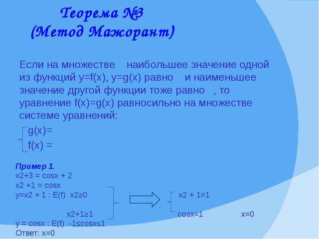 Если на множестве φ наибольшее значение одной из функций y=f(x), y=g(x) равно...