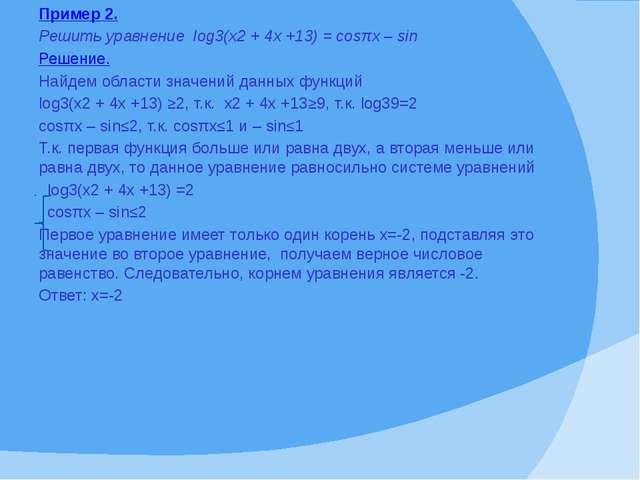 Пример 2. Решить уравнение log3(x2 + 4x +13) = cosπx – sin Решение. Найдем об...