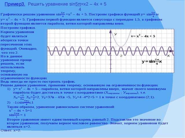 Пример3. Решить уравнение sin5π=x2 – 4x + 5 4 1