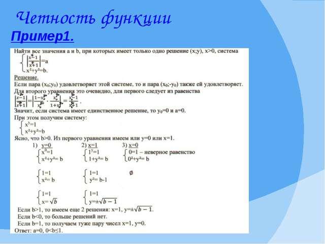 Четность функции Пример1.