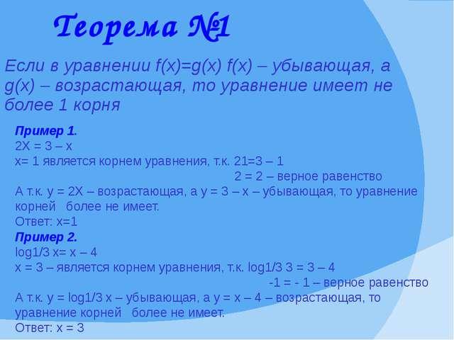 Если в уравнении f(x)=g(x) f(x) – убывающая, а g(x) – возрастающая, то уравне...