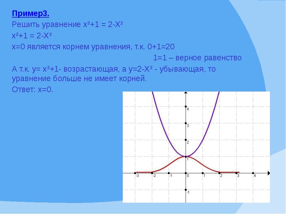Пример3. Решить уравнение х²+1 = 2-Х² х²+1 = 2-Х² х=0 является корнем уравнен...