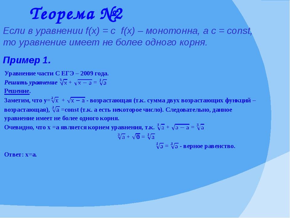 Если в уравнении f(x) = c f(x) – монотонна, а с = const, то уравнение имеет н...