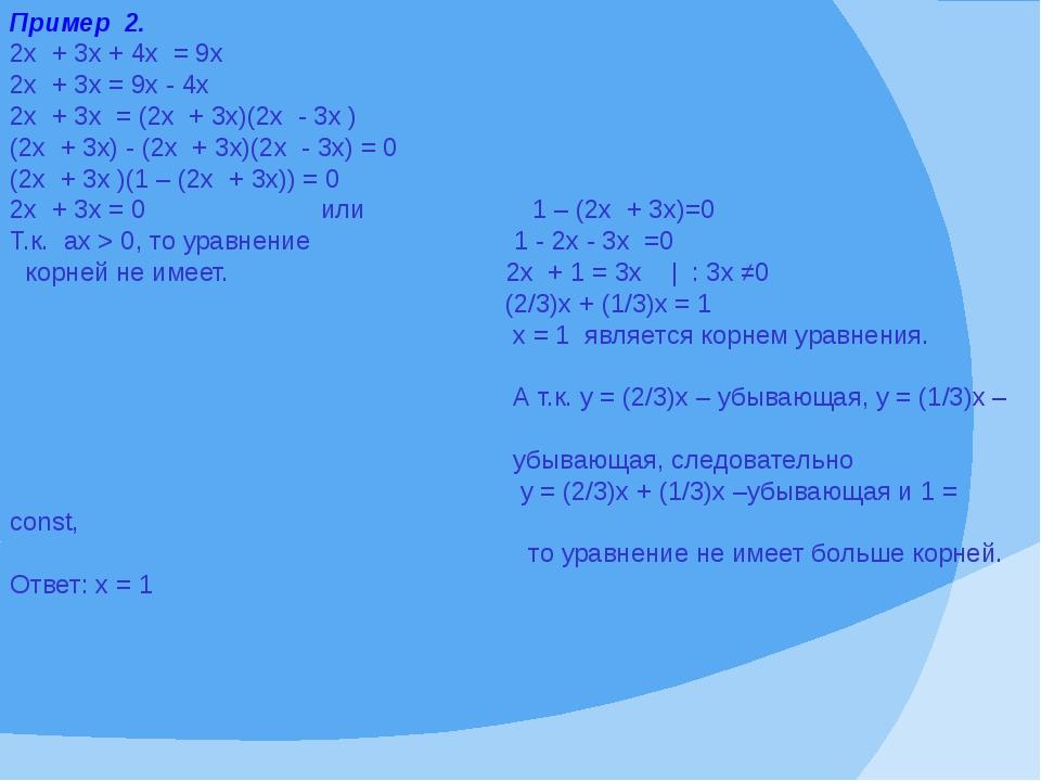 Пример 2. 2x + 3x + 4x = 9x 2x + 3x = 9x - 4x 2x + 3x = (2x + 3x)(2x - 3x ) (...