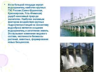 Из-за большой площади зеркал водохранилищ наиболее крупных ГЭС России (Саяно-
