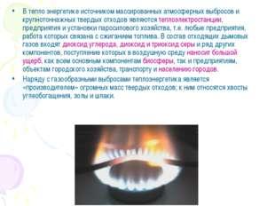 В тепло энергетике источником массированных атмосферных выбросов и крупнотонн