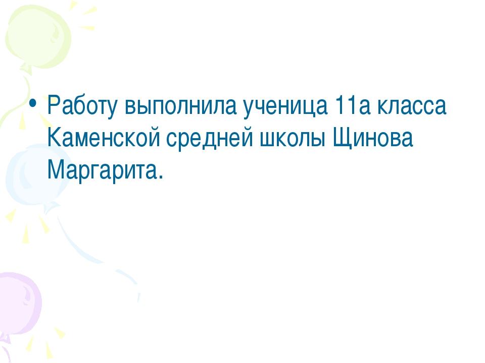 Работу выполнила ученица 11а класса Каменской средней школы Щинова Маргарита.