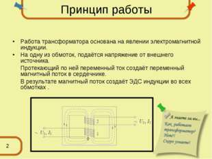 Принцип работы Работа трансформатора основана на явлении электромагнитной инд