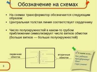 Обозначение на схемах На схемах трансформатор обозначается следующим образом: