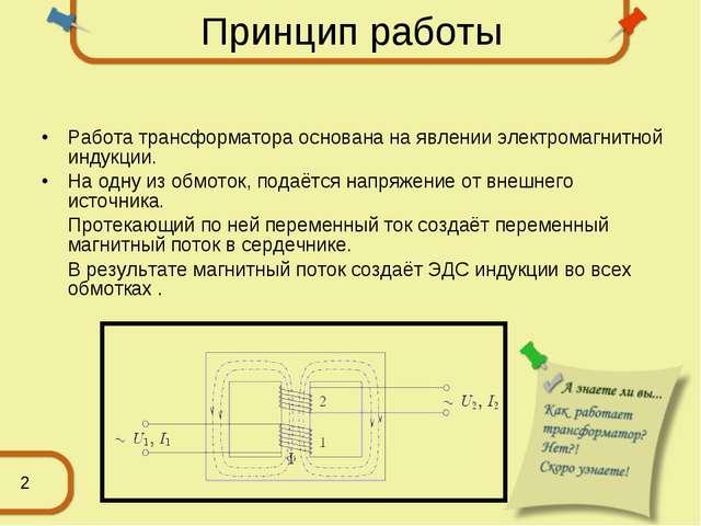Принцип работы Работа трансформатора основана на явлении электромагнитной инд...