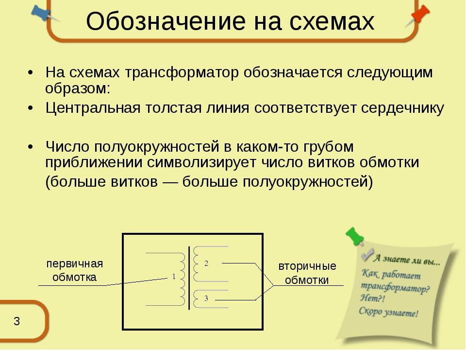 Обозначение на схемах На схемах трансформатор обозначается следующим образом:...