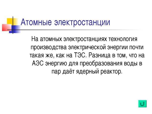 Атомные электростанции На атомных электростанциях технология производства эле...