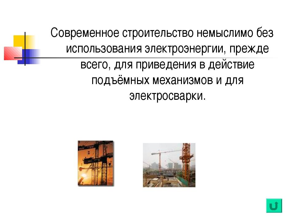 Современное строительство немыслимо без использования электроэнергии, прежде...
