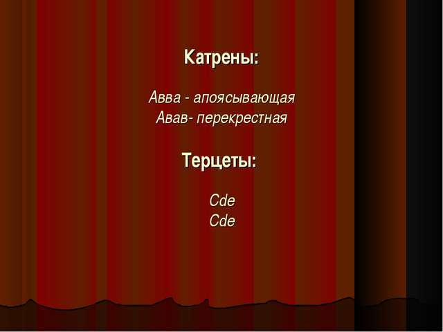 Катрены: Авва - апоясывающая Авав- перекрестная Терцеты: Cde Cde