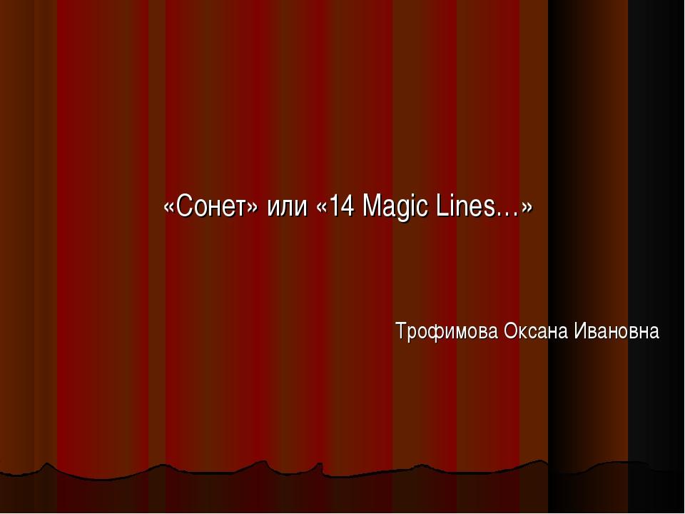 «Сонет» или «14 Magic Lines…» Трофимова Оксана Ивановна