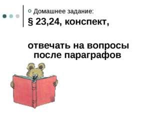 Домашнее задание: § 23,24, конспект, отвечать на вопросы после параграфов