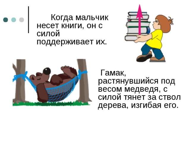 Когда мальчик несет книги, он с силой поддерживает их. Гамак, растянувшийся...