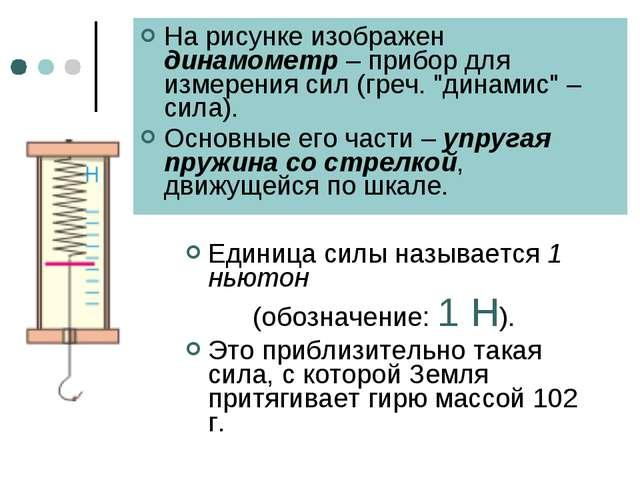 """На рисунке изображен динамометр – прибор для измерения сил (греч. """"динамис"""" –..."""