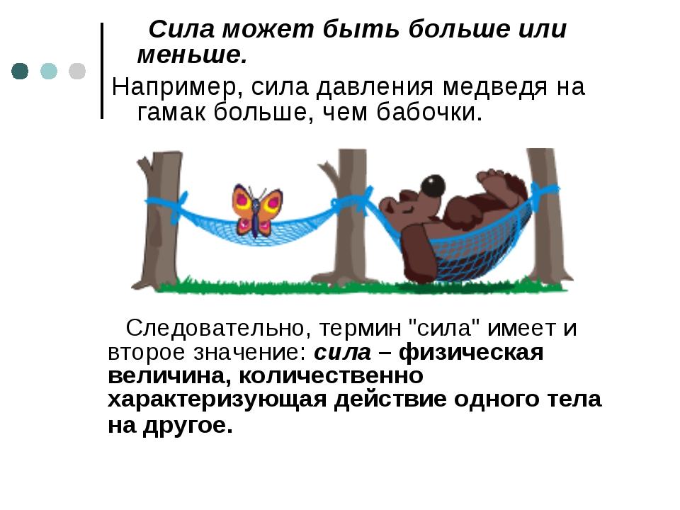 Сила может быть больше или меньше. Например, сила давления медведя на гамак...
