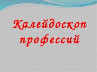 Калейдоскоп профессий