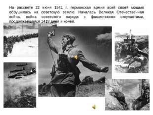 На рассвете 22 июня 1941 г. германская армия всей своей мощью обрушилась на с