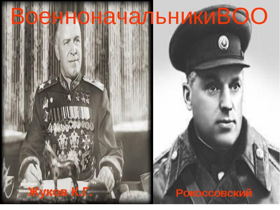 ВоенноначальникиВОО Жуков К.Г. Рокоссовский