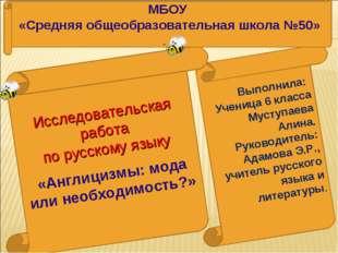 Выполнила: Ученица 6 класса Муступаева Алина. Руководитель: Адамова Э.Р., учи