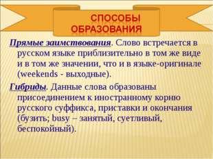 Прямые заимствования. Слово встречается в русском языке приблизительно в том