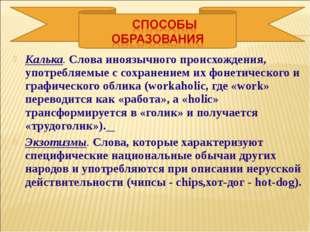 Калька. Слова иноязычного происхождения, употребляемые с сохранением их фонет
