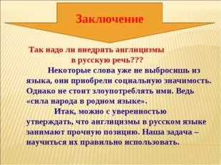 Так надо ли внедрять англицизмы в русскую речь??? Некоторые слова уже не выб