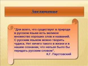 """""""Для всего, что существует в природе в русском языке есть великое множество х"""