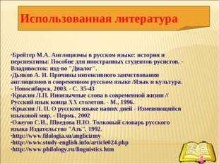 Использованная литература Брейтер М.А. Англицизмы в русском языке: история и