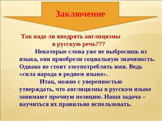 Так надо ли внедрять англицизмы в русскую речь??? Некоторые слова уже не выб...