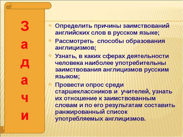 Определить причины заимствований английских слов в русском языке; Рассмотреть...
