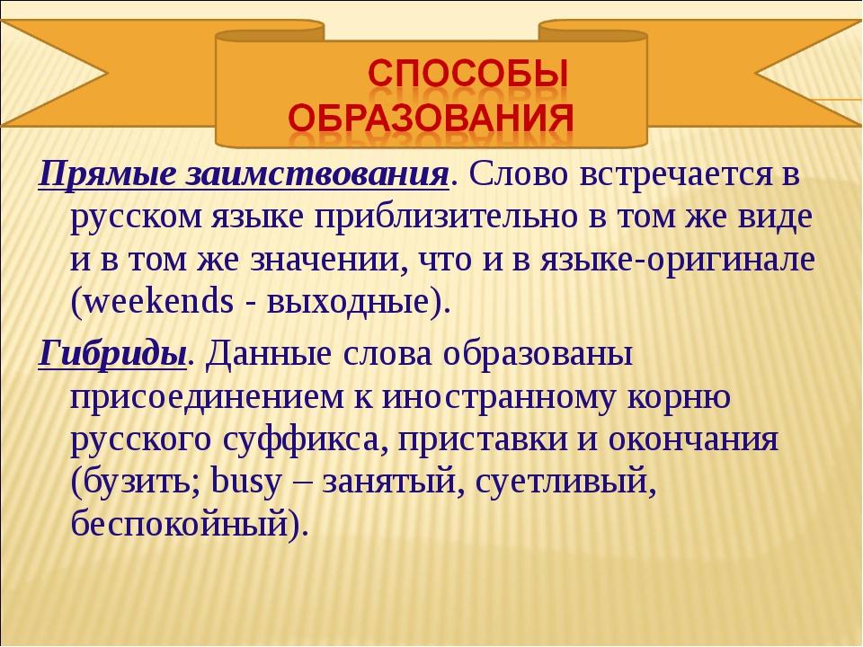 Прямые заимствования. Слово встречается в русском языке приблизительно в том...