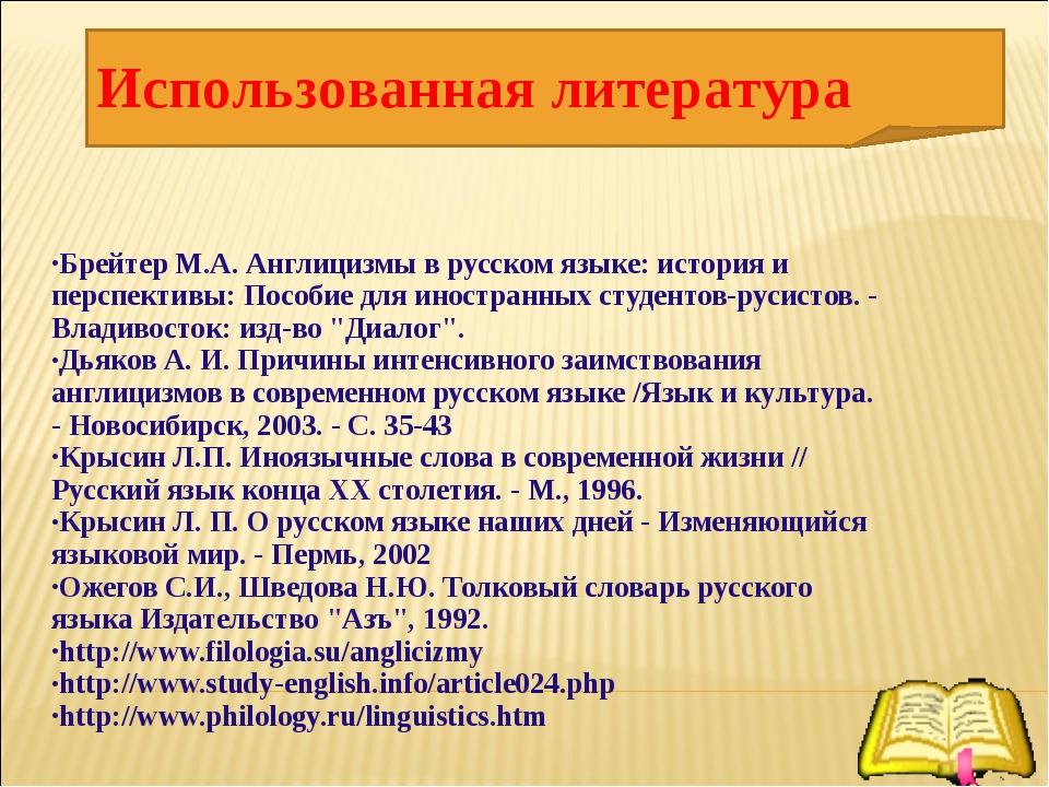 Использованная литература Брейтер М.А. Англицизмы в русском языке: история и...