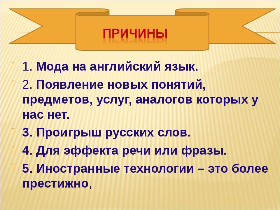 1.Мода на английский язык. 2. Появление новых понятий, предметов, услуг,ана...