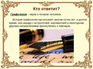 Кто ответит? Графология – наука о почерке человека.  История графологии насч