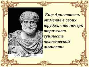 Еще Аристотель отмечал в своих трудах, что почерк отражает сущность человече