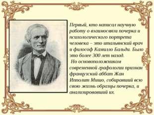 Первый, кто написал научную работу о взаимосвязи почерка и психологического п